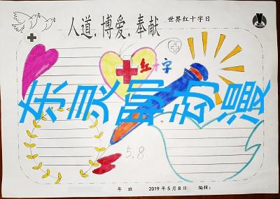 """""""世界红十字日:人道、博爱、奉献""""主题小学生手抄报下载"""