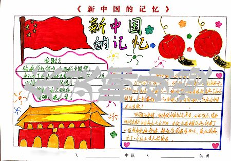手抄报新中国的记忆