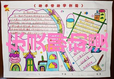 手绘手抄报线稿下载:小学生动手劳动学创造主题