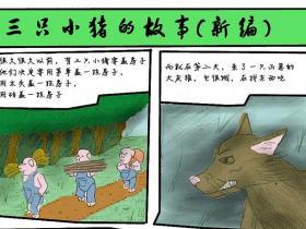 看新编三只小猪的故事有感
