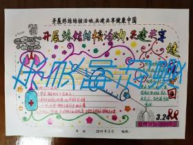 """""""开展终结结核活动,共建共享健康中国""""小学生手抄报下载"""