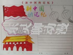 小学生手抄报下载:新中国的记忆