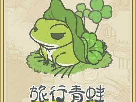 旅行青蛙攻略:怎么让蛙崽天天呆在家里?此乃标题党,介意误入